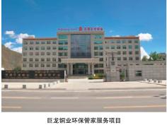 巨龙铜业易胜博官网客户端下载管家服务项目