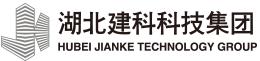 湖北建科科技集团有限公司